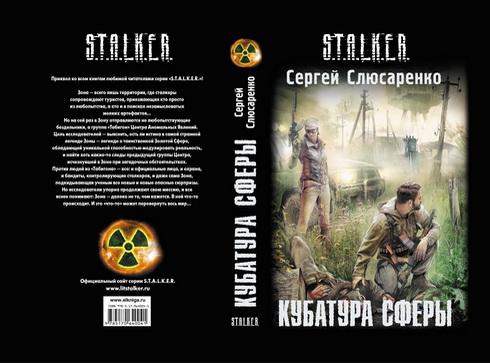 википедия сталкер серия книг